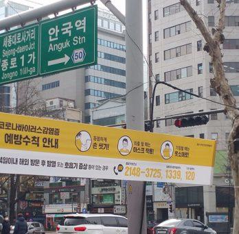A banner displays Coronavirus infection prevention tips in the Jongno neighborhood of Seoul, South Korea.