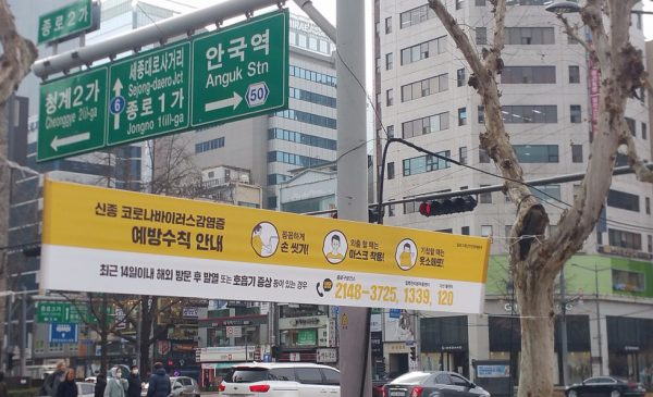 A banner displays Coronavirus infection prevention tips in the Jongno neighborhood of Seoul, South Korea.